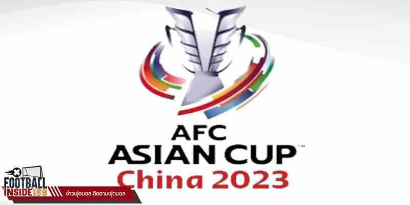 "AFC เลื่อนโปรแกรมคัดเลือก ""เอเชียนคัพ 2023"""
